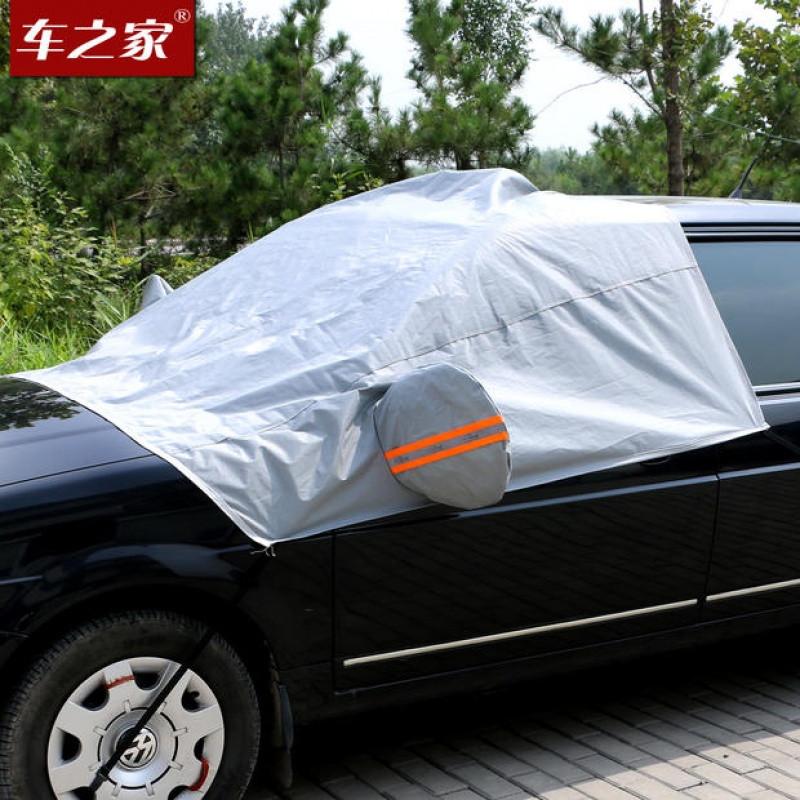 汽车前挡风玻璃罩隔热防霜防雨加厚遮阳罩防晒冬季防雪挡半罩车衣