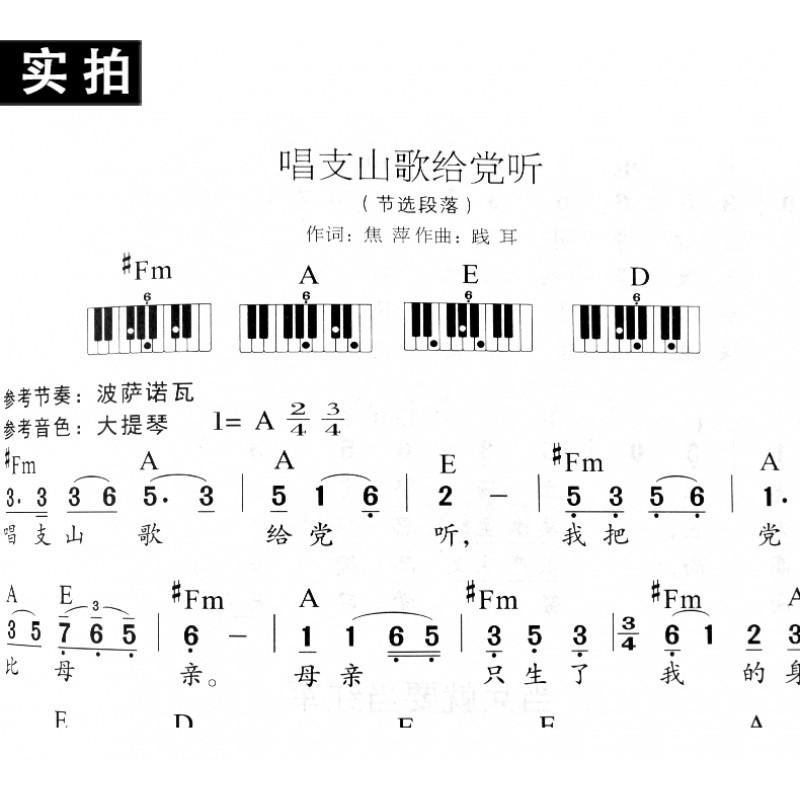 正版最易演奏简谱电子琴入门教程老歌金曲128首电电子琴教材书零基础