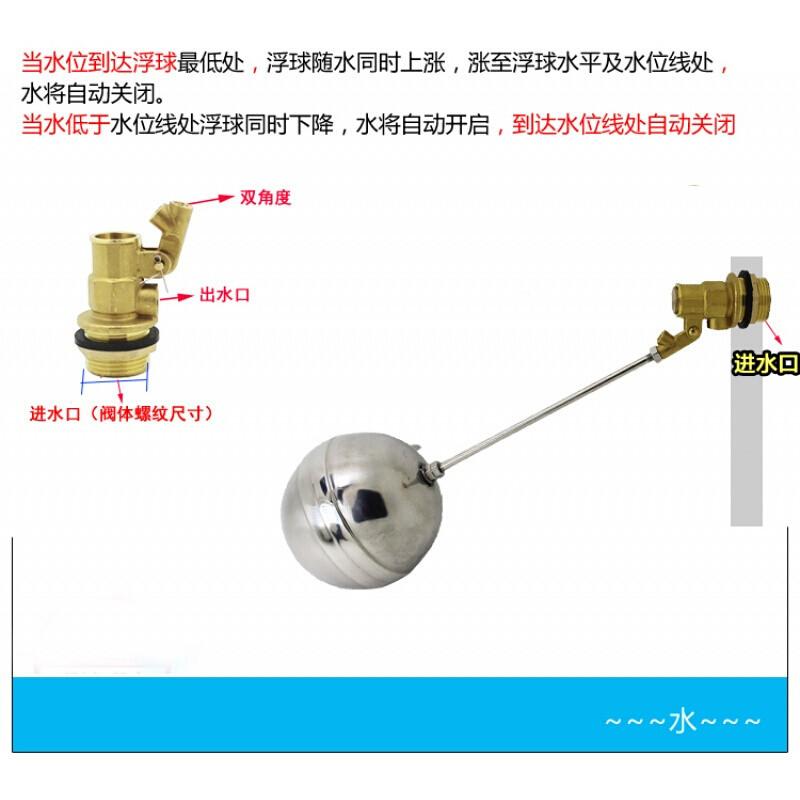 不锈钢浮球阀水箱水塔进水阀浮球开关水位控制阀液位控制器4分6分图片