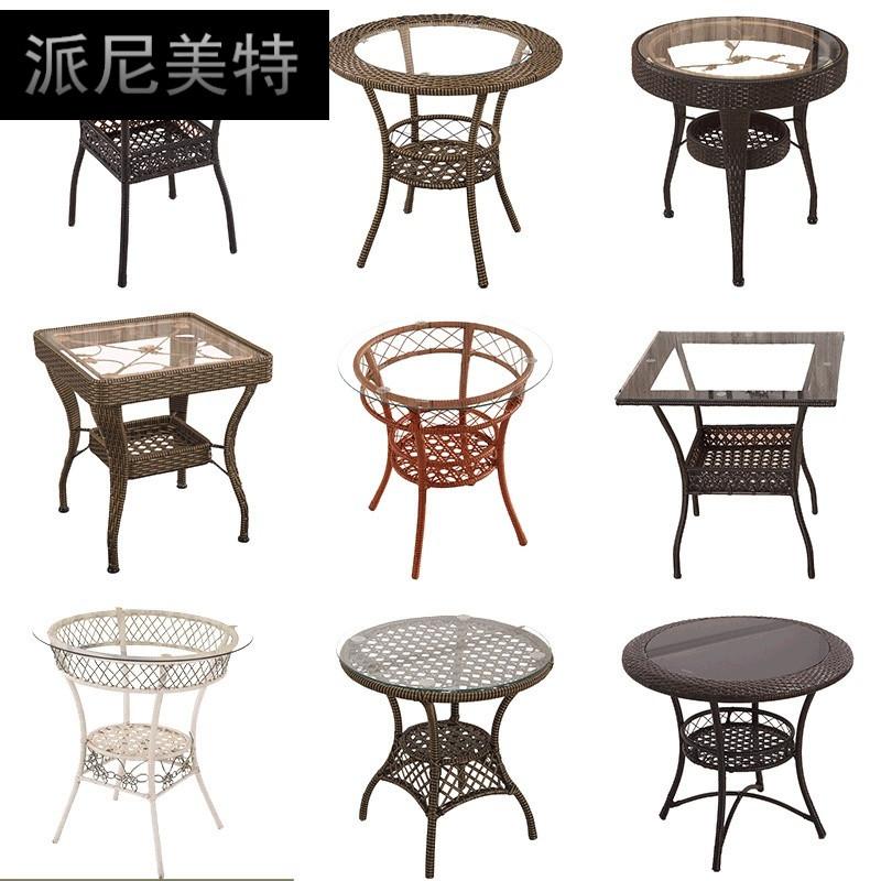 藤编阳台小圆桌圆形钢化玻璃茶几简约现代迷你方桌子休闲喝茶桌椅号