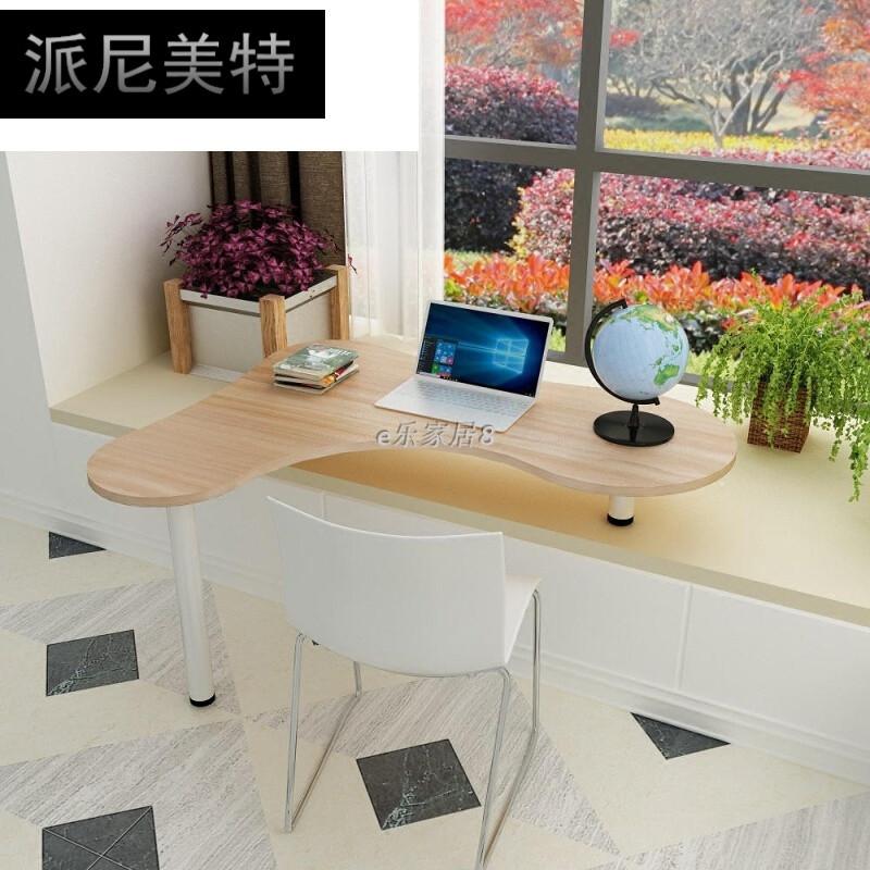 派尼美特-飘窗阳台桌窗台电脑桌家用学习写字转角书桌