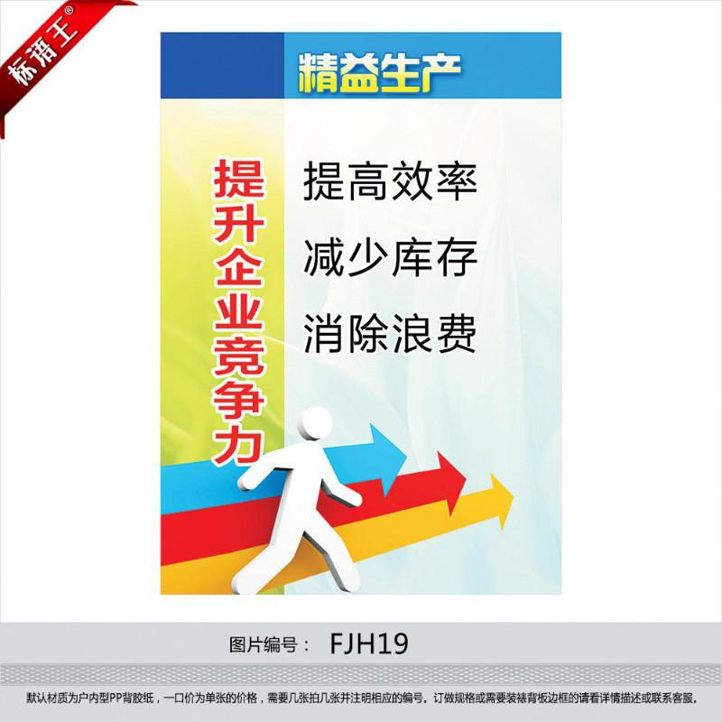 企业精益生产方式挂图精益宣传画海报标语提升企业竞争力fjh19