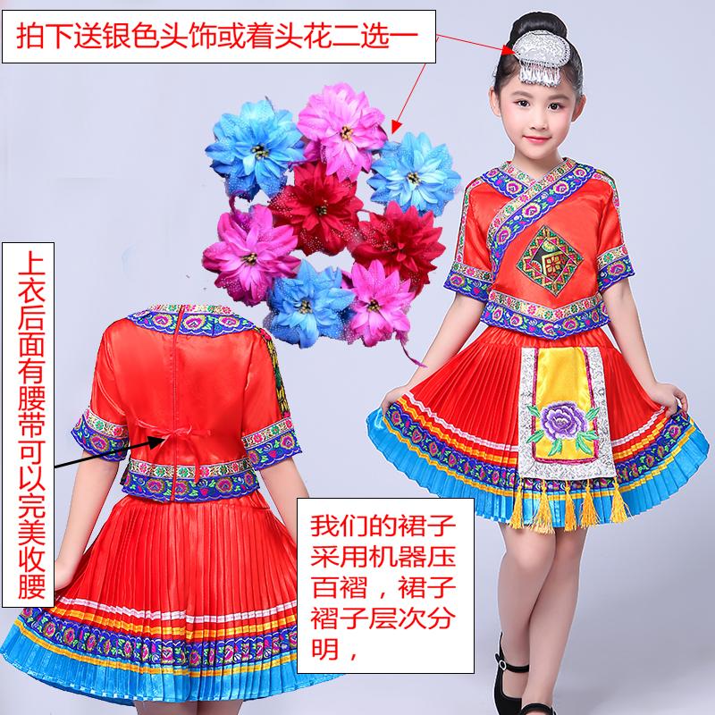 儿童苗族舞蹈服装云南少数民族幼儿女童彝族苗族壮族土家族演出服