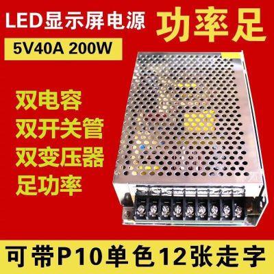 古達 LED顯示屏電源電子屏5v40A開關電源電子廣告屏穩壓器變壓器大功率