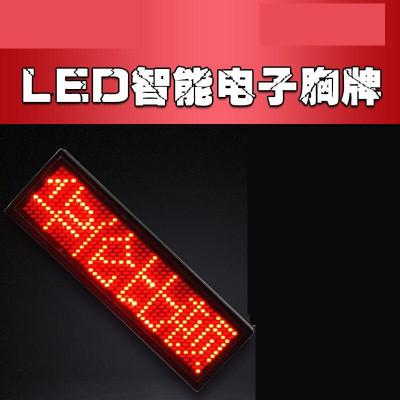 古達 LED胸牌顯示屏廣告屏滾動走字屏四字紅色電子胸牌名片屛發光胸卡