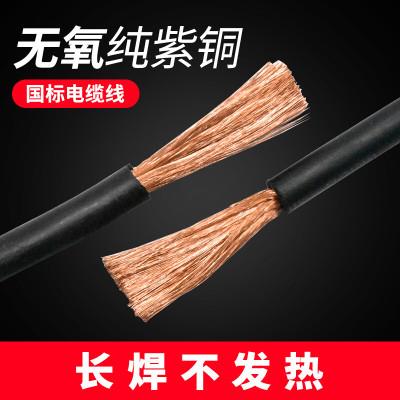 古达 国标电焊线焊把线接地线16/25/35/50平方电焊机线