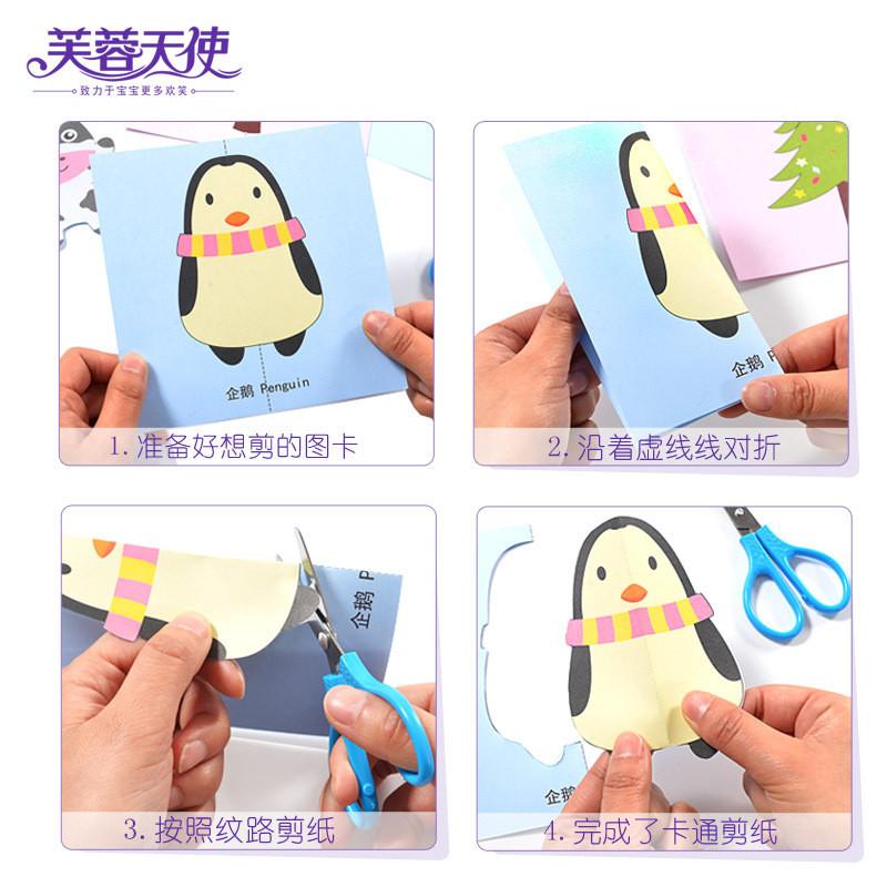 儿童手工制作趣味剪纸书折纸大全幼儿园宝宝diy玩具折纸材料