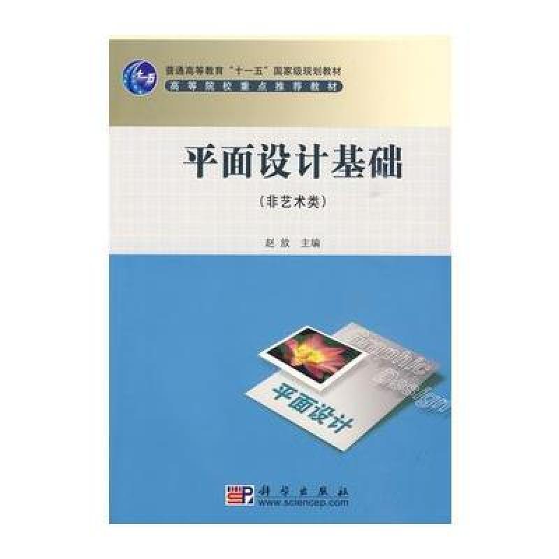 正版书籍 平面设计基础(非艺术类) 9787030256164 赵放