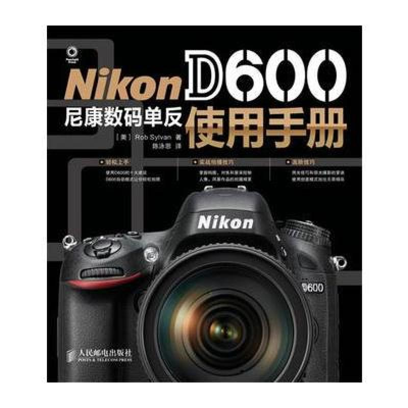 nikon d600说明书_nikon d600使用详解_nikon d600使用详解