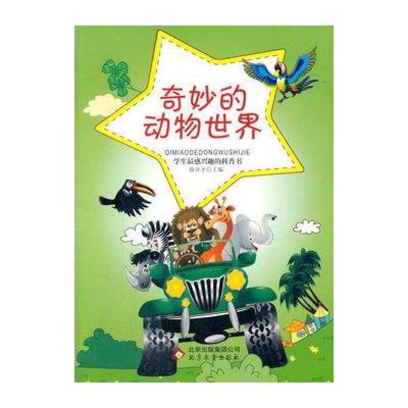正版书籍 奇妙的动物世界 9787552207545 徐井才