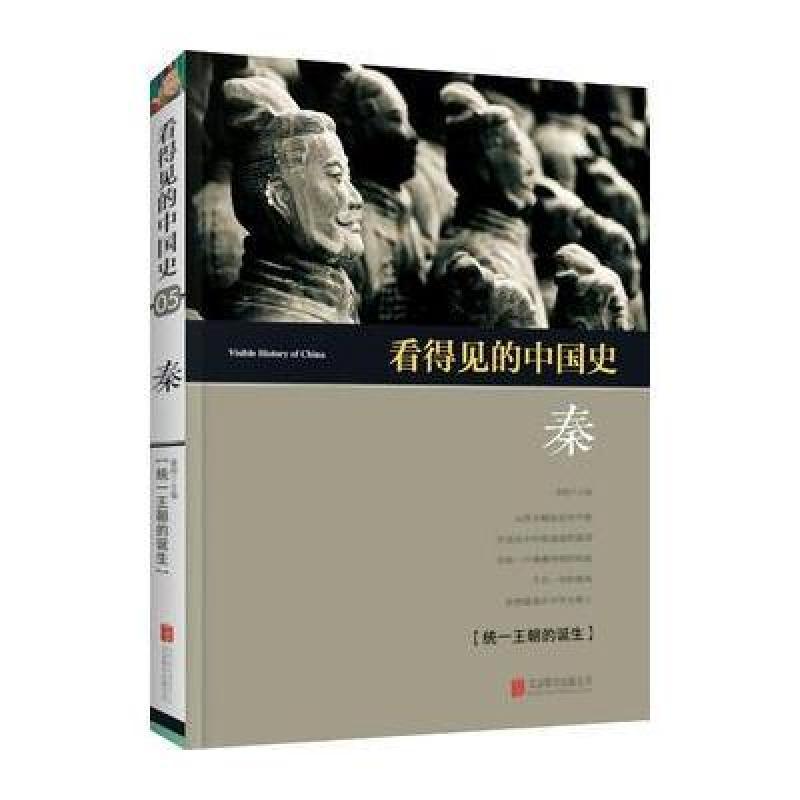 正版书籍 看得见的中国史 秦 9787550297203 童超