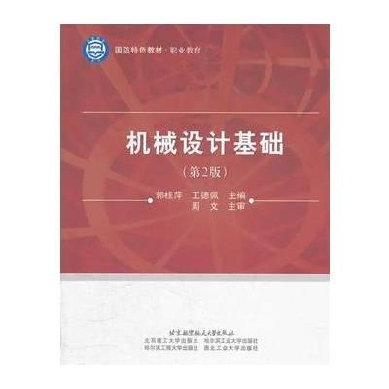 正版书籍 机械设计基础(第2版) 郭桂萍,王德佩 9787512408661 北京