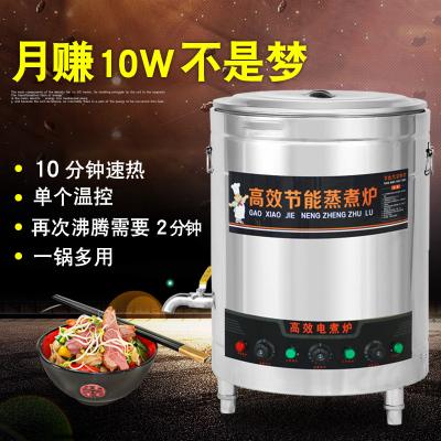 煮面炉商用燃气电煮面桶节能麻辣烫炉保温电热多功能蒸煮炉