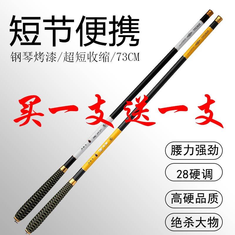 4米短节钓鱼竿超轻超硬鱼竿手竿5.4米黄送4.5米白 前三节钩线漂