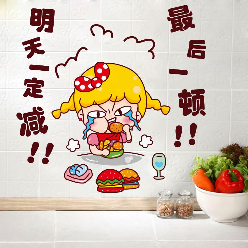 墙贴纸减肥瘦身励志贴画办公室桌面宿舍寝室卡通搞笑人物表情贴纸