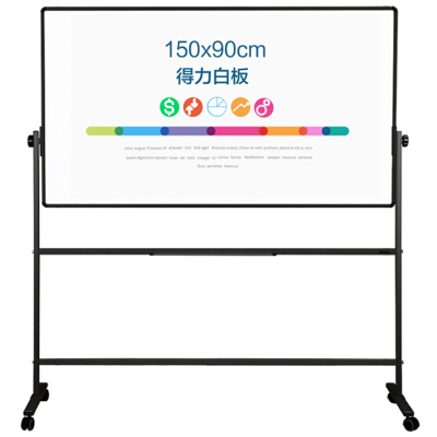 得力(deli)7883 H型架办公会议移动白板 可移动可翻转双面磁性教学写字板涂鸦板90*150cm
