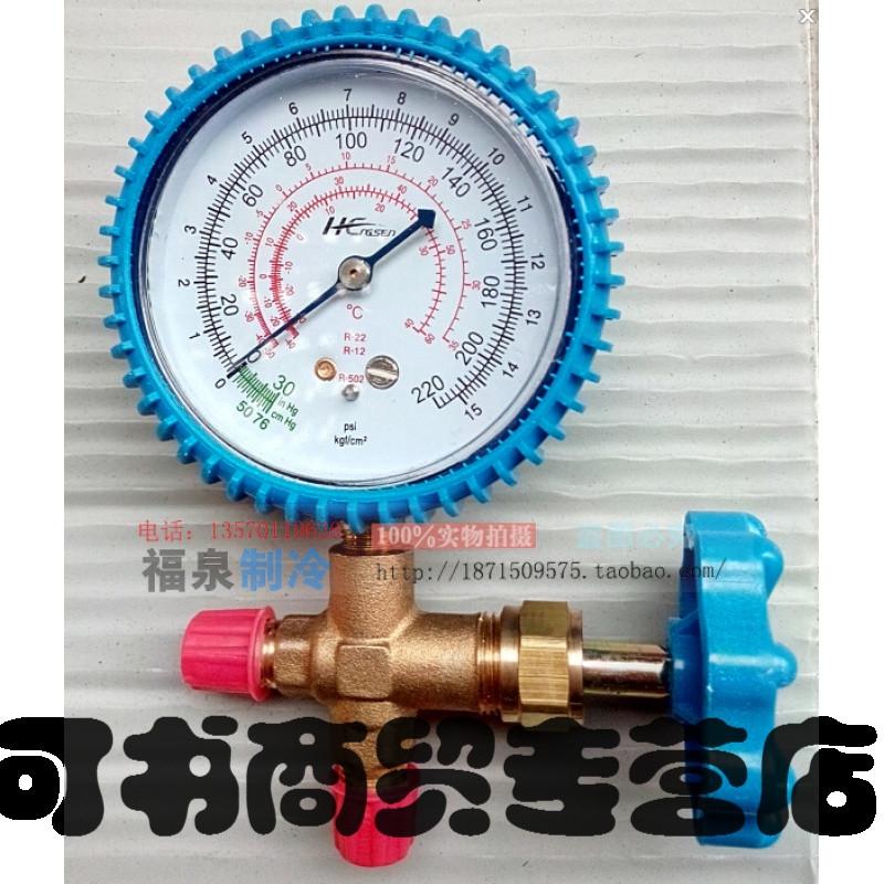 可书恒森单表 雪种表 汽车冷媒表 制冷剂表 加氨表 加