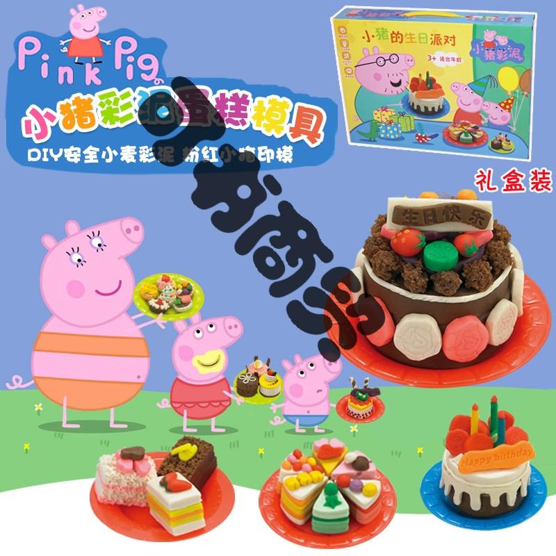 可书小猪橡皮泥佩奇模具生日蛋糕套装儿童玩具小妹3d无毒彩泥(若无