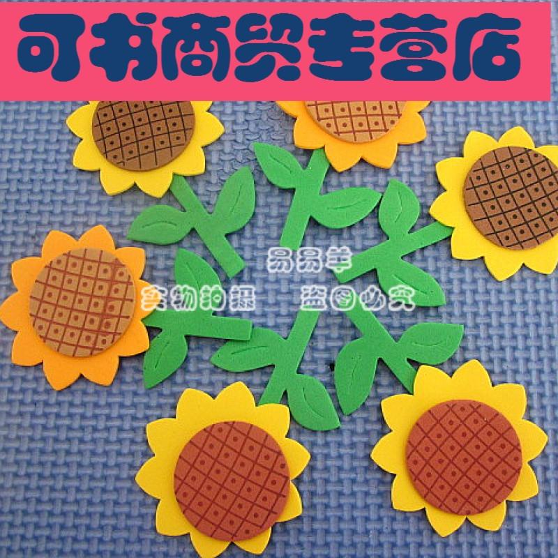 可书幼儿园墙面装饰贴装饰用品装饰泡沫花泡沫向日葵花朵教室布置(若