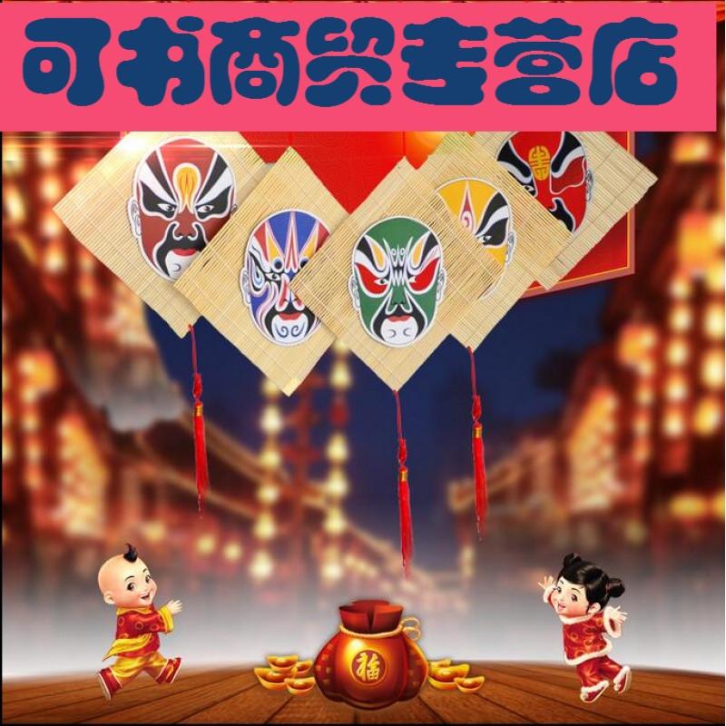 可书幼儿园吊饰 小学班级挂饰 教室走廊环境创意装饰 中国风脸谱图片