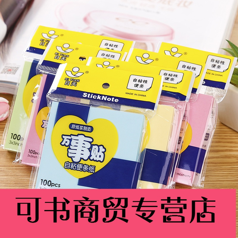 可书便利贴韩国可爱便签本创意文具便签贴纸便签纸小本子索引贴记事贴