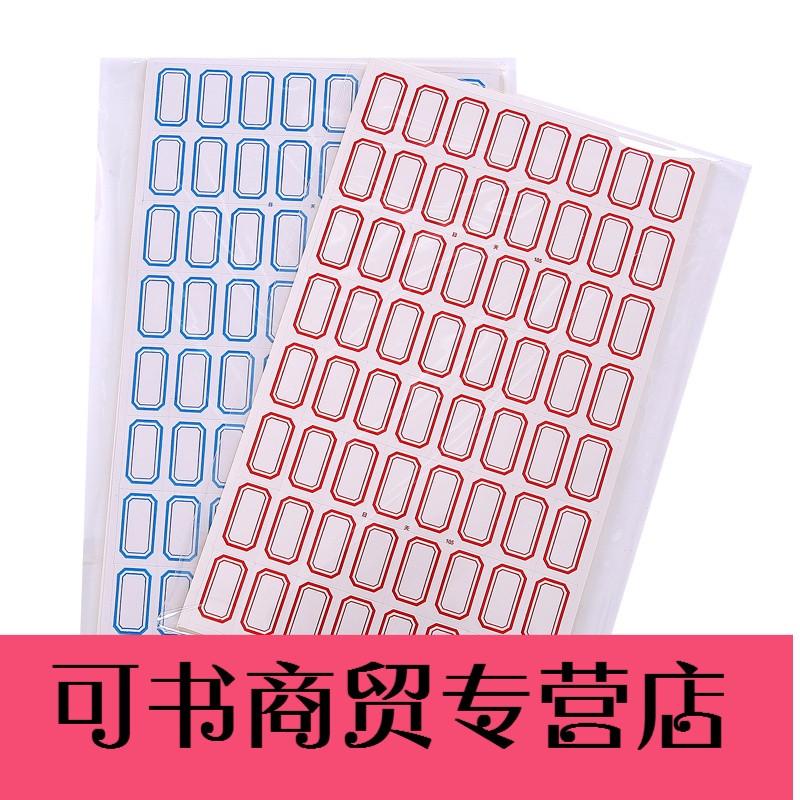 可书标签贴自粘性标签不干胶标签标签纸签名贴便利标记贴(若无选项,请