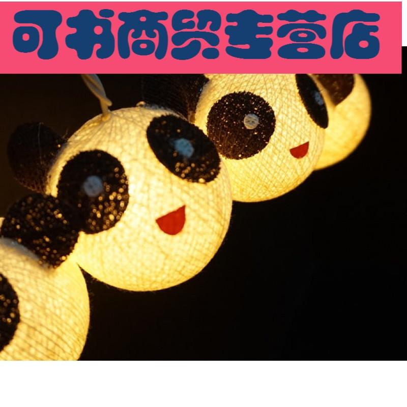 可书熊猫棉线球手工创意装饰彩灯泰国进口可爱小夜灯派对个性装饰彩灯