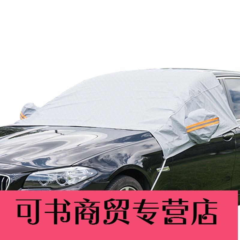 可书汽车前挡风玻璃罩车衣 雪挡防雪遮雪挡半身车衣半