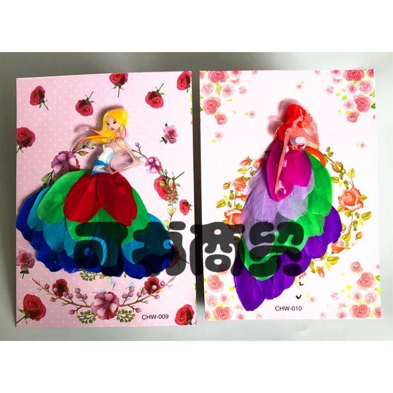 可书diy儿童羽毛贴画创意玩具手工画 动物贴画 手工贴