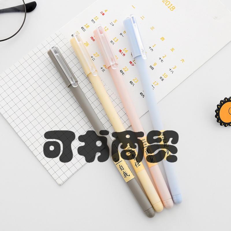 可书商贸 可爱小清新中性笔套装0.35黑色笔芯学生学习