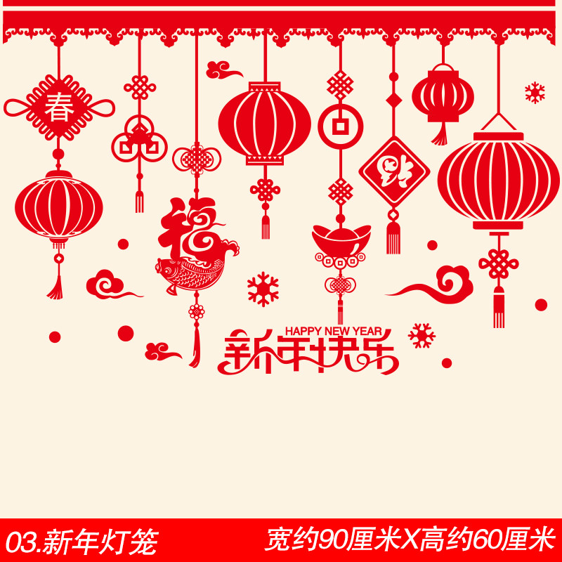 2017新年快乐过年春节装饰品墙贴画玻璃贴纸橱窗窗花挂饰客厅创意