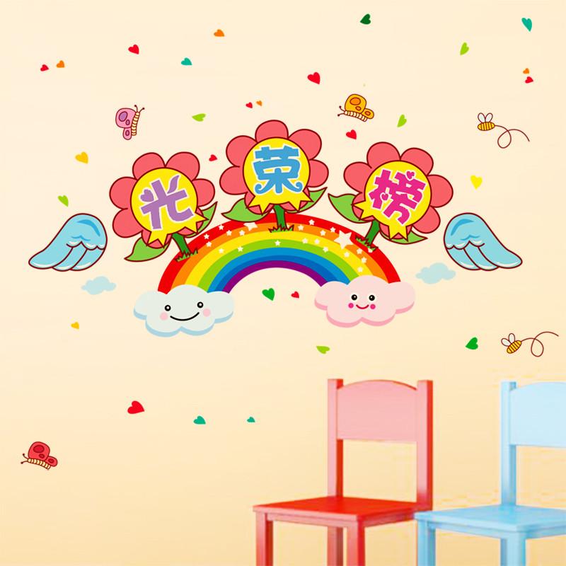 教室学校班级公告栏幼儿园墙面装饰布置墙贴纸贴画光荣榜卡通彩虹