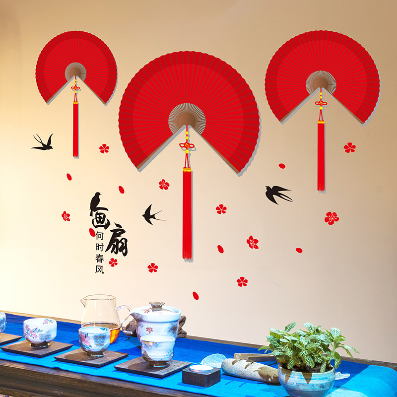 墙贴纸贴画中国风折扇扇子客厅书房办公室墙壁墙纸装饰品自粘创意