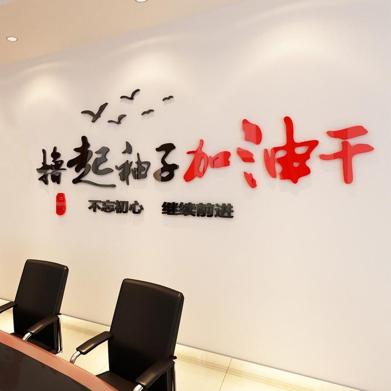 亚克力3d立体标语墙贴公司布置励志贴纸企业办公室文化墙装饰贴画
