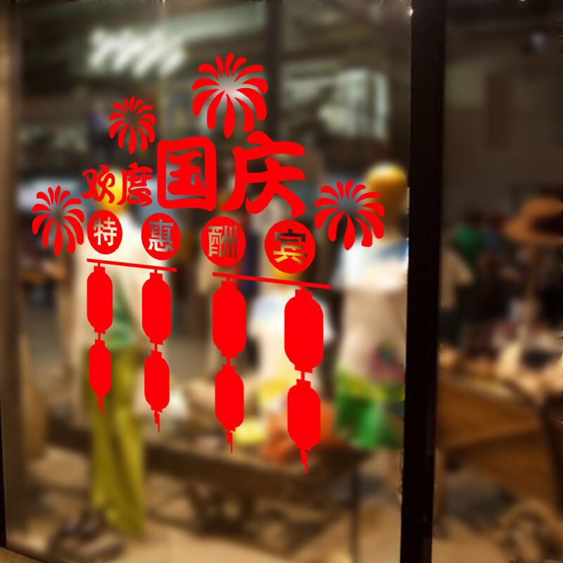 國慶節墻貼紙貼畫商場店鋪節日氣氛布置櫥窗玻璃門裝飾品大紅燈籠國慶