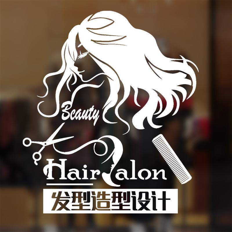 墙贴发廊发型造型设计沙龙美容院美发理发店铺玻璃橱窗贴纸装饰品
