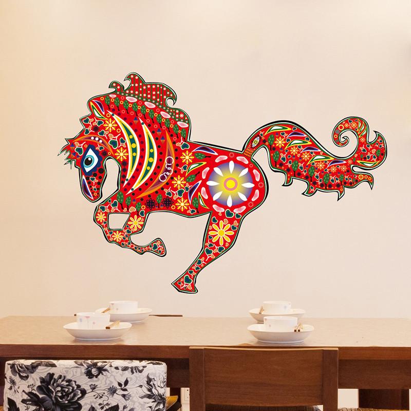 2017新年墙贴纸自粘年画创意骏马客厅玄关贴画墙壁墙上装饰品喜庆