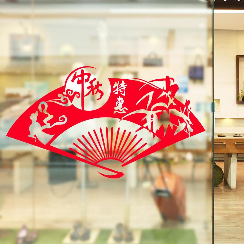 中秋节墙贴纸店铺橱窗玻璃门服装店节日气氛装饰品中国风折扇贴画