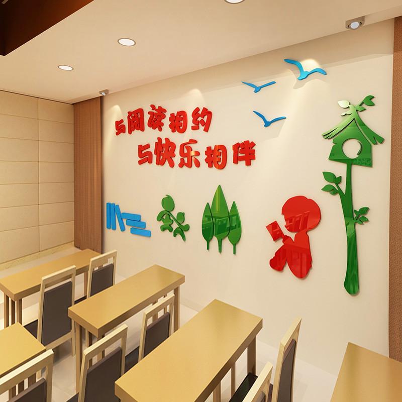 阅读相约3d立体墙贴画阅览室学校文化墙装饰贴纸图书馆亚克力墙贴图片