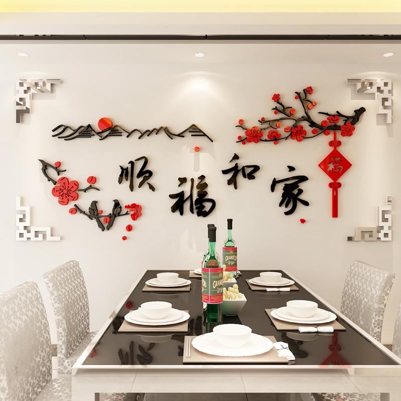 新款2018家和福顺3d亚克力立体墙贴房间客厅沙发背景墙面装饰壁画贴纸