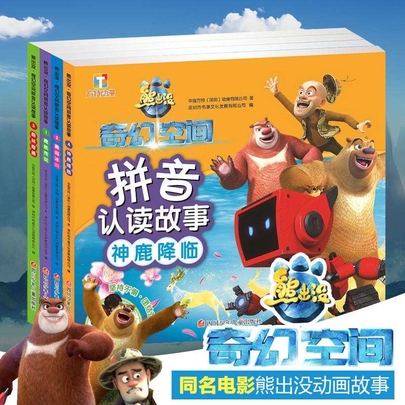 熊出没书籍全套4册 熊出没之奇幻空间书 儿童绘本故事书3-5-6-7-10岁