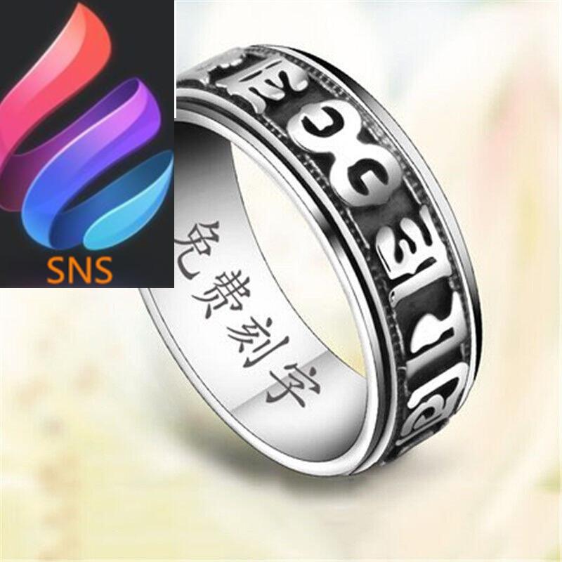 珠宝六字真言钛钢男士韩版男款可转动戒指指环可刻字