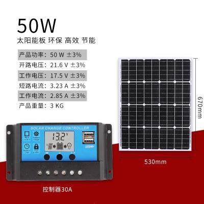 全新100W瓦單晶太陽能板太陽能電池板發電板光伏發電系統12V家用 單晶50W+12V/24V30A控制器