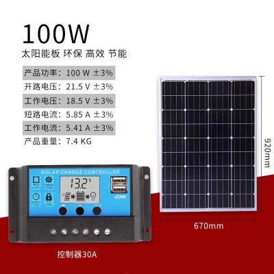 全新100W瓦單晶太陽能板太陽能電池板發電板光伏發電系統12V家用 單晶100W+12V/24V30A控制器