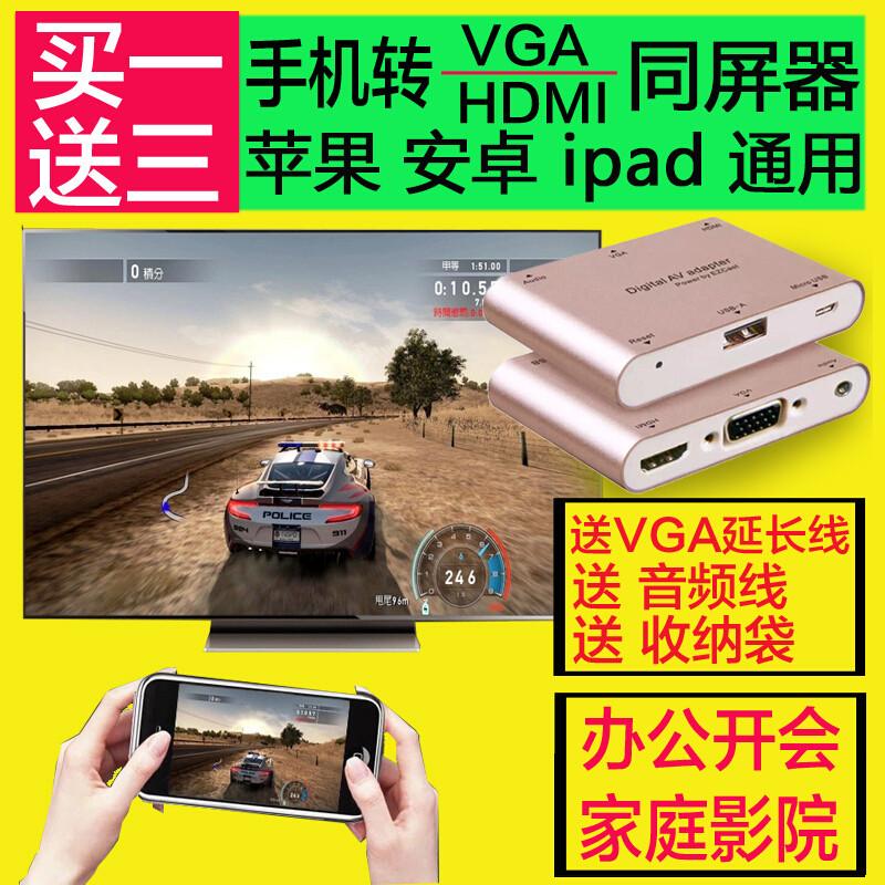 视频扫描投影仪vga电视转换器转hdmi手机连接华为手机文字转接软件下载图片