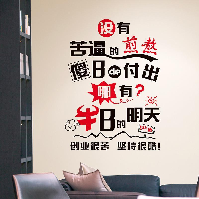 自粘文字励志墙贴纸贴画公司办公室企业文化墙布置工作室创意标语