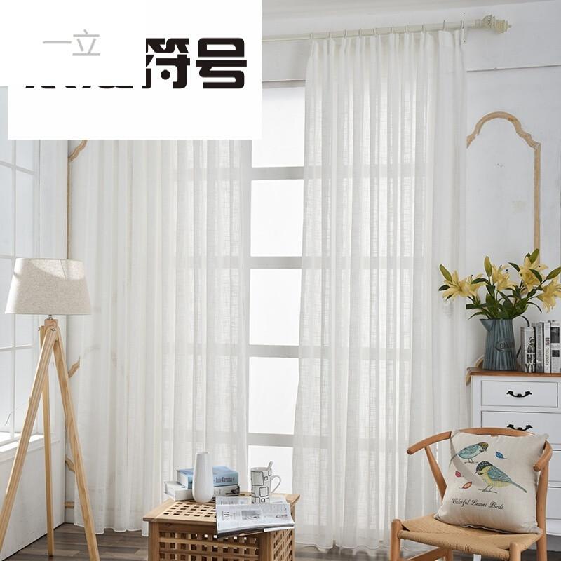 棉麻窗簾成品窗紗簡約現代亞麻紗簾陽臺臥室遮光紗簾窗簾布料