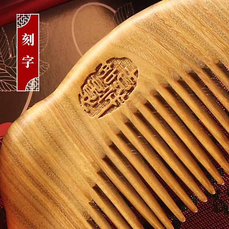 绿檀木梳子女【定制刻字】中国风木质雕花无柄大齿宽齿长发卷发梳送