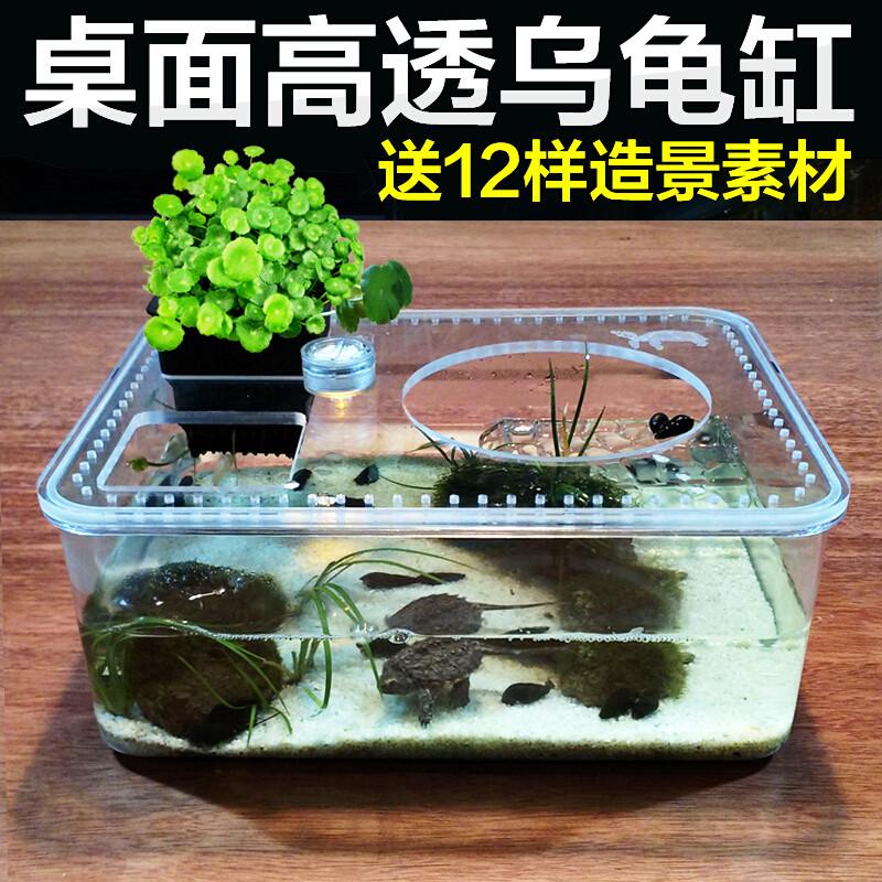 创意乌龟缸水陆带晒台塑料龟盆小型桌面鱼缸造景水族箱爬虫饲养盒