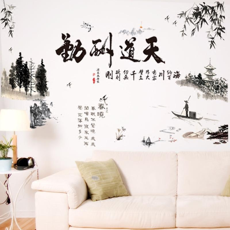 山水风景字画办公室励志贴纸墙贴画客厅背景墙装饰品墙纸壁纸自粘